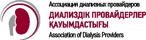 Ассоциация диализных провайдеров